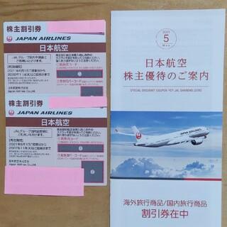🌠JAL日本航空 株主割引券 2枚(その他)