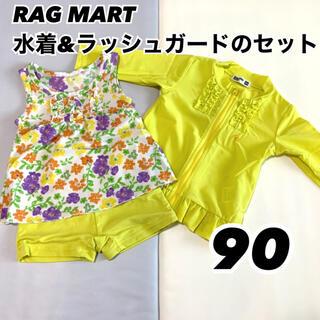 ラグマート(RAG MART)のラグマート ラッシュガード イエロー 90 80 &水着(汚れ有り)(水着)