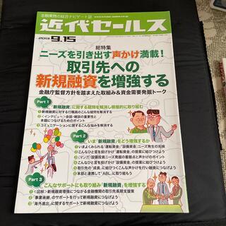 近代セールス 2013年 9/15号(ビジネス/経済/投資)