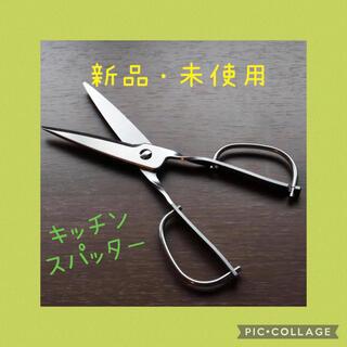 【新品・未使用】鳥部製作所 キッチンスパッター KS-203