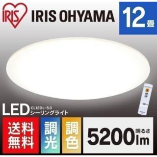 LED シーリングライト 12畳 リモコン付き 調色  天井照明(天井照明)