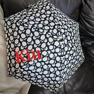 KiU - 美品 キウ Kiu アンブレラ ブランド 傘 折畳 折り畳み  雨傘 軽量