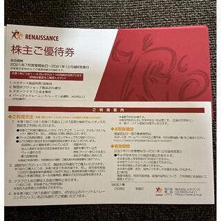 ルネサンス 株主優待券 10枚(その他)