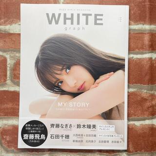 乃木坂46 - WHITE graph 004 齋藤飛鳥