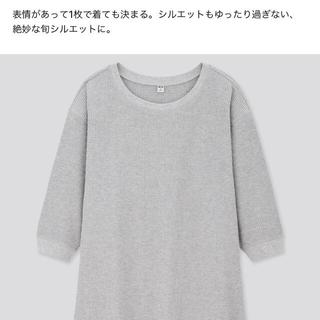 ユニクロ(UNIQLO)のユニクロ ワッフルクルーネックTシャツ グレー(Tシャツ(長袖/七分))