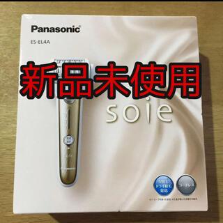 パナソニック(Panasonic)の【新品未使用】Panasonic ES-EL4A-N ソイエ 脱毛器(ボディケア/エステ)