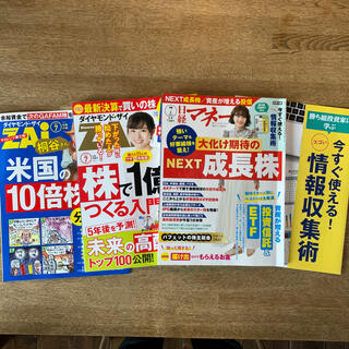 zai 7月号 & 日経マネー7月号(ビジネス/経済/投資)
