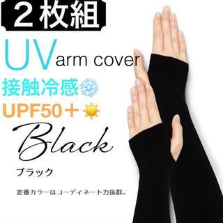 【ブラック 2組】紫外線対策! UVアームカバー UPF50 接触冷感