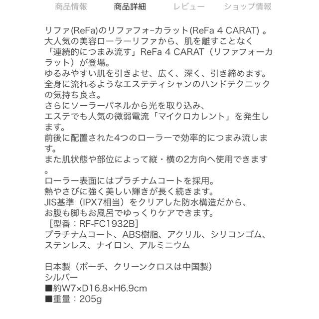 ReFa(リファ)のReFa フォーカラット スマホ/家電/カメラの美容/健康(ボディケア/エステ)の商品写真