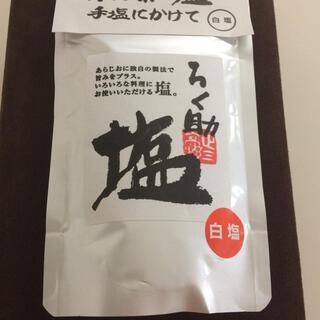 ろく助 白塩 新品(調味料)