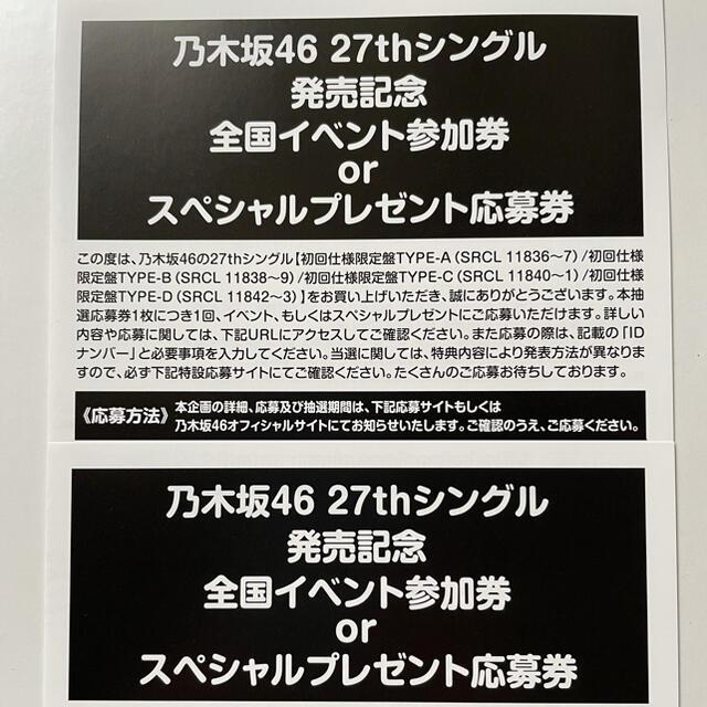 乃木坂46(ノギザカフォーティーシックス)の乃木坂46 27thシングル 発売記念 全国イベント参加券 エンタメ/ホビーのCD(その他)の商品写真