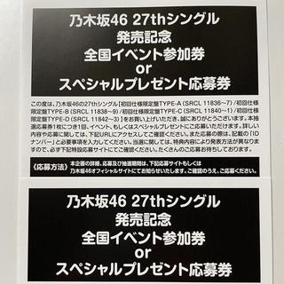 乃木坂46 - 乃木坂46 27thシングル 発売記念 全国イベント参加券