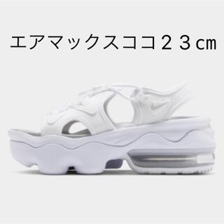 NIKE - 【新品未使用】23cm ナイキ エアマックス ココ サンダル