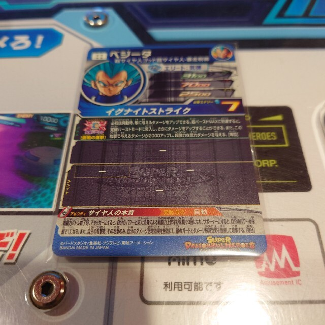 ドラゴンボール(ドラゴンボール)のスーパードラゴンボールヒーローズ BM8-SEC2 ベジータ エンタメ/ホビーのトレーディングカード(シングルカード)の商品写真