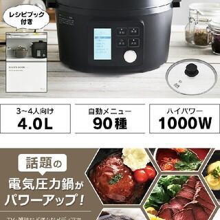 電気圧力鍋 4.0L ブラック PMPC-MA4-B