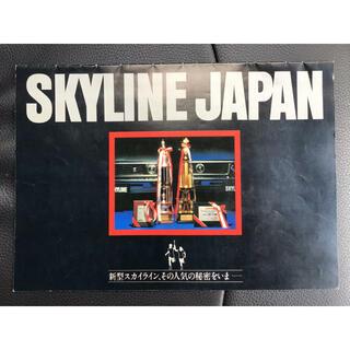 ニッサン(日産)の日産 スカイライン ジャパン JAPAN 前期 カタログ 2000GT C210(カタログ/マニュアル)