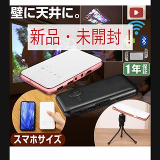 【新品・未開封】モバイルプロジェクター KABĒNI(カベーニ)(プロジェクター)