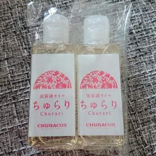 【新品】チュラコス ちゅらり 美容液オイル 2個