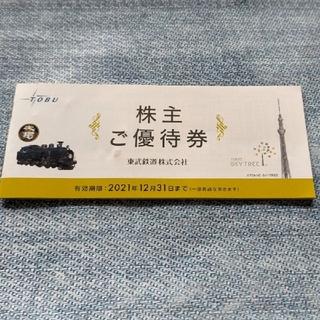 東武鉄道株主ご優待券(その他)
