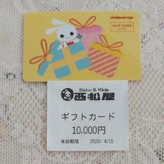 ニシマツヤ(西松屋)の西松屋 ギフトカード 1万円分(その他)
