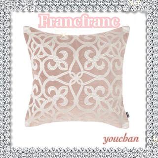 Francfranc - Francfranc ダリオス クッションカバー 定価¥3500