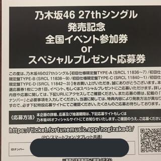 乃木坂46 - 乃木坂46 27th ごめんねfingerscrossed 応募券 シリアル