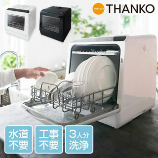 サンコー 食器洗い乾燥機