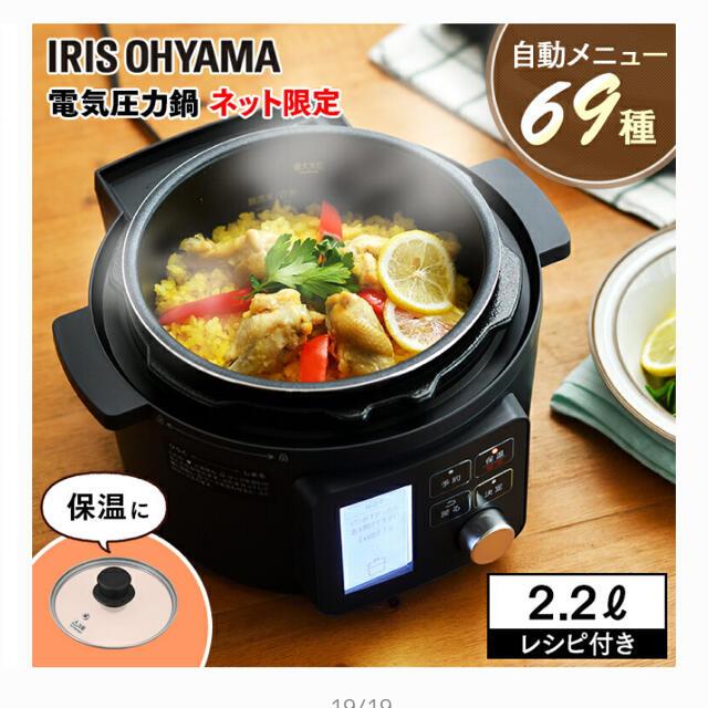 アイリスオーヤマ(アイリスオーヤマ)のアイリスオーヤマ 電気圧力鍋 2.2L ブラック スマホ/家電/カメラの調理家電(調理機器)の商品写真