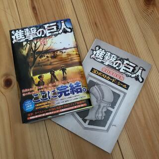 講談社 - 進撃の巨人 34巻 11巻特装版 シール ポストカード