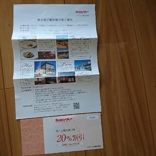 SHiDAX株主優待割引券(その他)