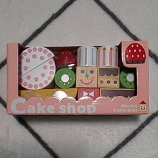 お値下げ ケーキショップ ブロックコレクション(知育玩具)