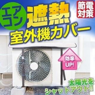節電対策に! アルミ エアコン室外機カバー(エアコン)
