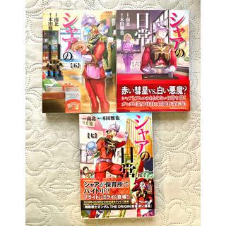 カドカワショテン(角川書店)のシャアの日常(5〜7巻セット)(少年漫画)