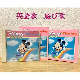 ディズニー(Disney)のDisney Babies Playtime ディズニーベイビー 遊び歌 CD(キッズ/ファミリー)