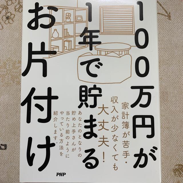 100万円が1年で貯まるお片付け エンタメ/ホビーの本(住まい/暮らし/子育て)の商品写真