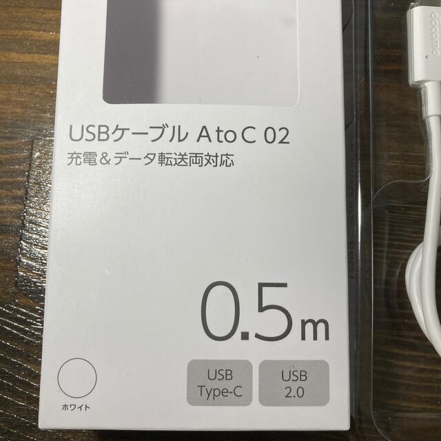 NTTdocomo(エヌティティドコモ)のUSBケーブル A to C ドコモ純正 0.5m docomo select スマホ/家電/カメラのスマホアクセサリー(その他)の商品写真