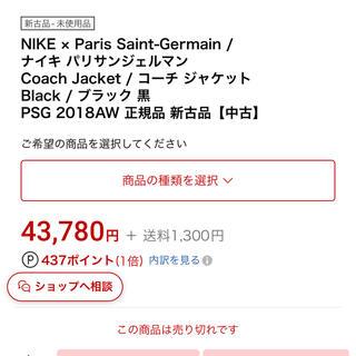 NIKE - NIKE×Paris Saint-Germain Jacket Black