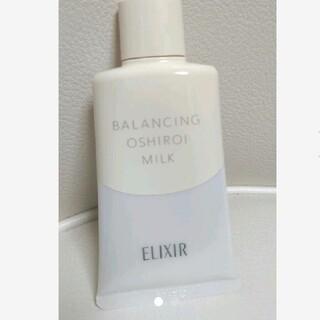 ELIXIR - エリクシールルフレバランシングおしろいミルクC