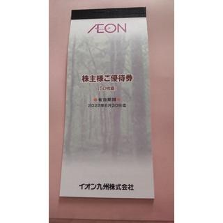 イオン(AEON)のイオン株主優待 5000円分  ラクマ便(ショッピング)