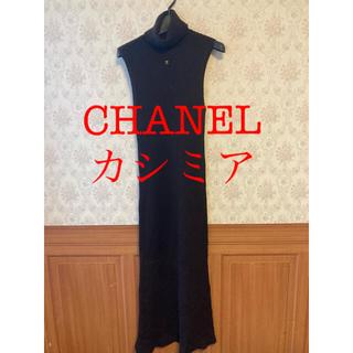 シャネル(CHANEL)の⭐️値下げ🌟美品CHANEL カシミア ロングドレス ワンピース(ロングワンピース/マキシワンピース)