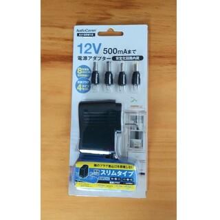 オームデンキ(オーム電機)のAudio Comm 電源アダプター 12V (500mAまで) 新品(変圧器/アダプター)