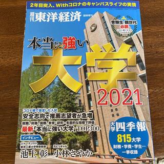 週刊 東洋経済増刊 本当に強い大学2021 2021年 6/2号(ビジネス/経済/投資)