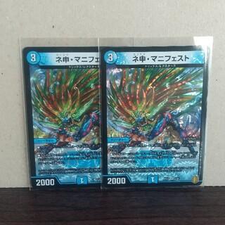 デュエルマスターズ(デュエルマスターズ)の王星伝説超動 ネ申・マニフェスト 2枚セット(カード)