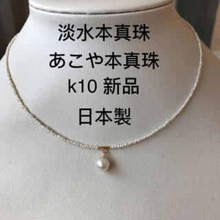 パールネックレス あこや真珠 本物 日本製 淡水真珠 華奢 ベビーパール k10