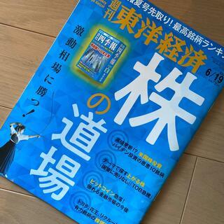週刊 東洋経済 2021年 6/19号(ビジネス/経済/投資)