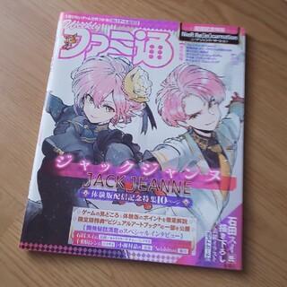 カドカワショテン(角川書店)の週刊 ファミ通 2021年 3/4号 バックナンバー(ゲーム)