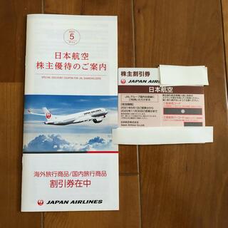 日本航空株主優待 1枚(航空券)