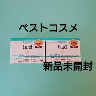 Curel - 新品未開封2こ キュレル フェイスクリーム