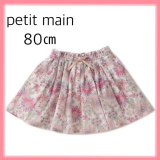 プティマイン(petit main)のプティマイン リバティ スカート(スカート)