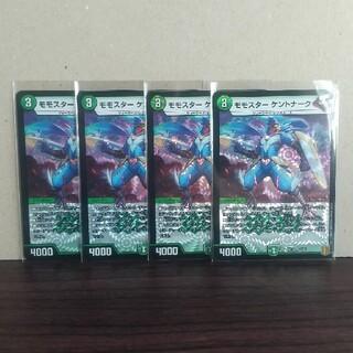 デュエルマスターズ(デュエルマスターズ)の王星伝説超動 モモスター ケントナーク 4枚セット(カード)